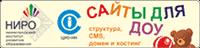 Сайт дошкольной образовательной организации